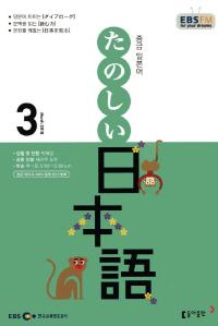중급 일본어(방송교재 2018년 3월)