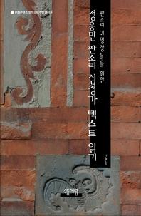정응민 판소리 〈심청가〉 텍스트 읽기