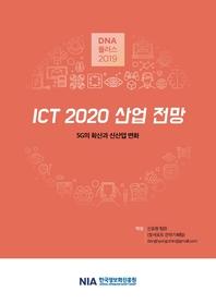 [D.N.A플러스 2019-7] ICT 2020년 산업 전망