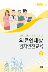 의료진대상 환자안전교육(상)-의사용