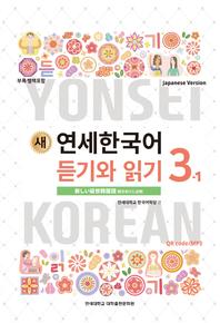 새 연세한국어 듣기와 읽기 3-1 (일본어)(멀티eBook)