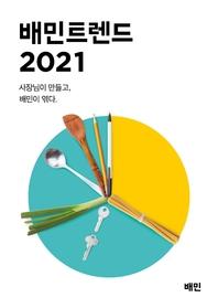 배민트렌드 2021