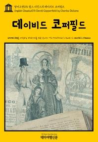 영어고전076 찰스 디킨스의 데이비드 코퍼필드(English Classics076 David Copperfield by Charles Dickens