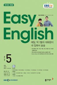 EASY ENGLISH(EBS 방송교재2021년 5월)