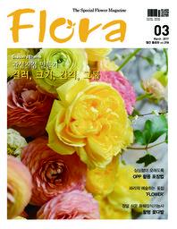 월간 FLORA 2017년 3월호