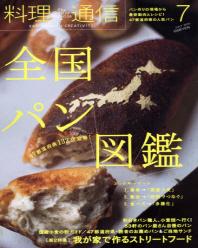 요리통신 料理通信 2014.07