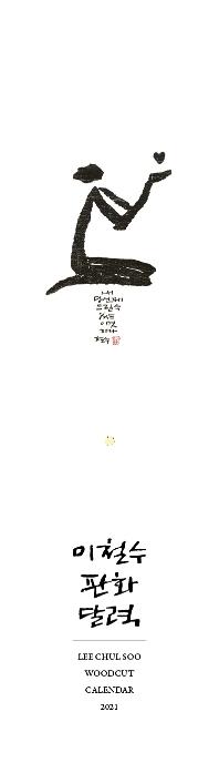 이철수 판화달력(2021)(벽걸이)(소)