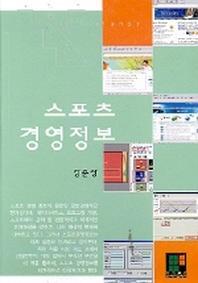 스포츠 경영정보