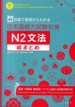 日本語能力試驗對策N2文法總まとめ 45日間で基礎からわかる