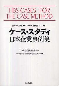 ケ-ス.スタディ日本企業事例集 世界のビジネス.スク-ルで採用されている