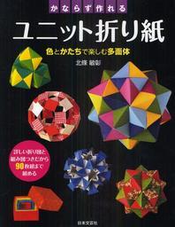かならず作れるユニット折り紙 色とかたちで樂しむ多面體 詳しい折り圖と組み圖つきだから90枚組まで組める