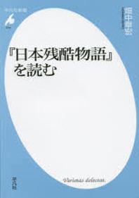 「日本殘酷物語」を讀む