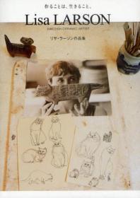 LISA LARSON SWEDISH CERAMIC ARTIST 作ることは,生きること. リサ.ラ―ソン作品集