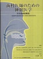 齒科醫師のための睡眠醫學 その實踐的槪要