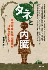 タネと內臟 有機野菜と腸內細菌が日本を變える