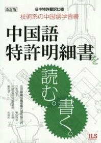 中國語特許明細書を讀む.書く. 技術系の中國語學習書 日中特許飜譯仕樣