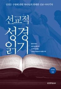 선교적 성경읽기