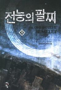전능의 팔찌. 19