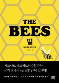 벌(The Bees)