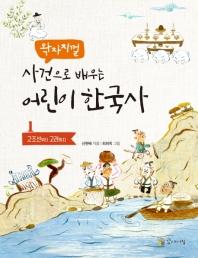 왁자지껄 사건으로 배우는 어린이 한국사. 1
