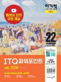 이기적 ITQ 파워포인트 ver.2016 (2022)