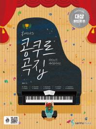 피아노가 재미있어지는 홍예나의 콩쿠르 곡집: 콩쿠르 대상 받는 곡 편