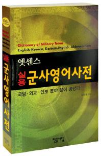 실용 군사영어사전