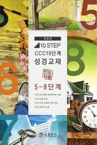 10 Step CCC 10단계 성경교재(5~8단계)(인도자용)