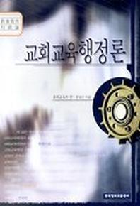 교회교육 행정론
