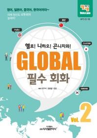영어, 일본어, 중국어, 한국어까지 글로벌 필수 회화. 2