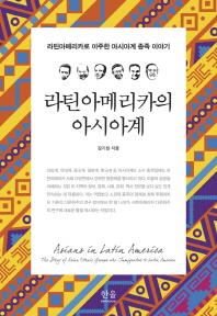 라틴아메리카의 아시아계