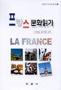 프랑스 문화읽기(세계의역사와문화 5)