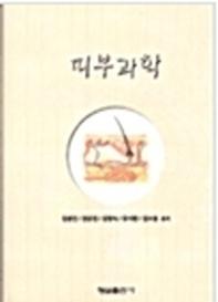 피부과학(개정판)(2004)
