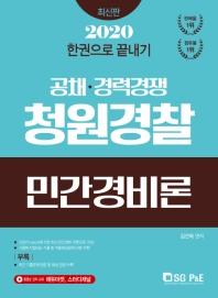 청원경찰 민원경비론 한권으로 끝내기(2020)