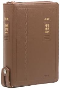 큰글자 성경전서(다크브라운/특대/개역개정/새찬송가/합본/색인/지퍼/PU/NKR82AB)