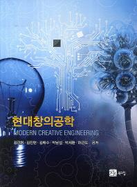 현대창의공학