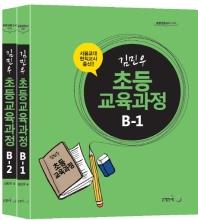 김민우 초등교육과정 B 세트