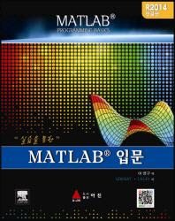 실습을통한 MATLAB 입문