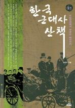 한국 근대사 산책. 4