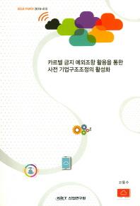 카르텔 금지 예외조항 활용을 통한 사전 기업구조조정의 활성화