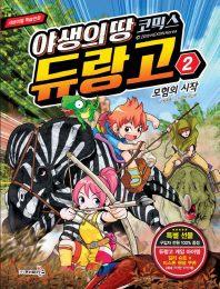 야생의 땅 듀랑고 코믹스. 2: 모험의 시작