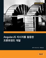 AngularJS 지시자를 활용한 프론트엔드 개발