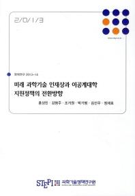 미래 과학기술 인재상과 이공계대학 지원정책의 전환방향