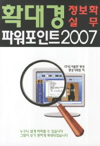확대경 정보화실무(파워포인트2007)