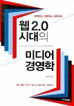 웹2.0시대의 미디어 경영학