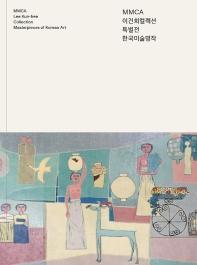 MMCA 이건희컬렉션 특별전: 한국미술명작