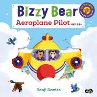 비행기 조종사(Aeroplane Pilot)