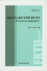 비정규직 노동자 조직화 방안 연구: 한국노총 안산 금속 사업장을 중심으로