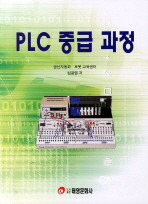PLC 중급 과정