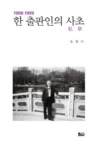 한 출판인의 사초(1998-1999)